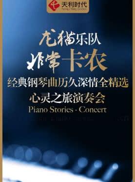 龙猫乐队 之 非常 卡农 经典钢琴曲历久深情全精选心灵之-卡农钢琴曲